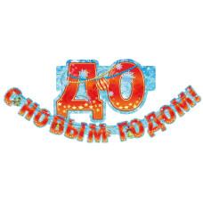 ГИРЛЯНДА Новогодняя (226 см.)