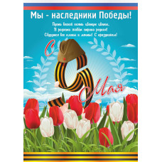 Плакат  9 Мая С Днем Победы 420*594