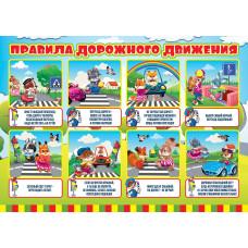 Плакат обучающий А2  ПДД 420*594