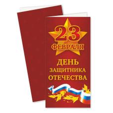 Открытки 98*200-Евро 23 февраля день защитника отечества