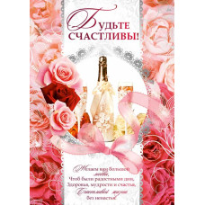 """Плакат  """"Свадебный""""   420*594"""