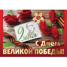 Плакат  9 Мая С Днем Великой Победы 420*594