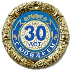 МЕДАЛЬ металл наградная 70 мм.на ленте 30 лет с юбилеем
