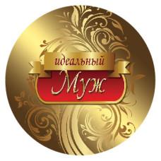 Медаль металл подарочная облегченная 56 мм.на ленте Идеальный муж