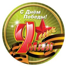 """Значок """"button"""" 56 мм День Победы"""