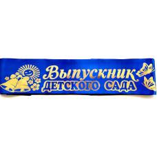 Лента Выпускник Детского сада атлас синий