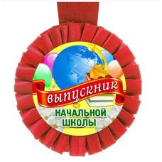 Медаль-розетка D56 мм  выпускник начальной школы