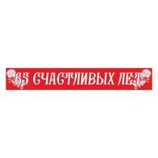 Лента 65 счастливых лет  (95-180 мм) ПЭ красная