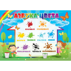 Плакат обучающий А2  Азбука Цвета 420*594