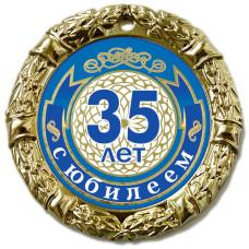 МЕДАЛЬ металл наградная 70 мм.на ленте 35 лет с юбилеем