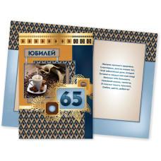 Открытка А4 премиум  юбилей 65 лет
