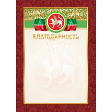 Благодарность ЭКОНОМ татарская