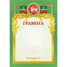 Грамота ЭКОНОМ татарская