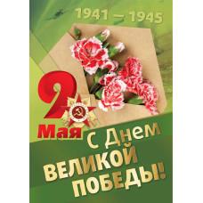 Плакаты на день победы А2 420*594 с днем великой победы