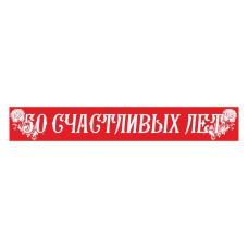 Лента 50 счастливых лет  (95-180 мм) ПЭ красная