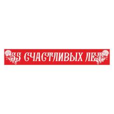 Лента 55 счастливых лет  (95-180 мм) ПЭ красная