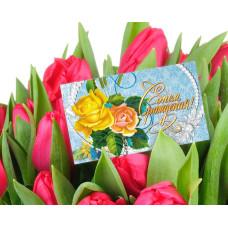 Мини-открытки 90*50  С Днем Рождения