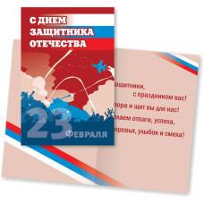 Мини-открытки 23 февраля