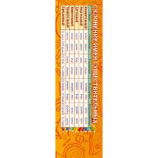 Закладки Шпаргалки 60*210