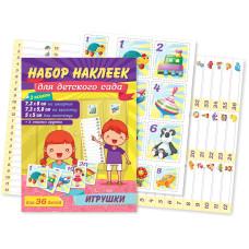 Набор наклеек для детского сада игрушки