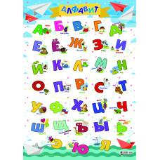 Плакат обучающий А2 русский алфавит