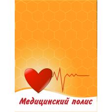 """Обложка для медицинского полиса """"Оранжевый"""""""