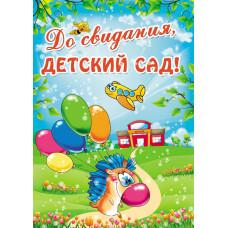 Плакат на Выпускной