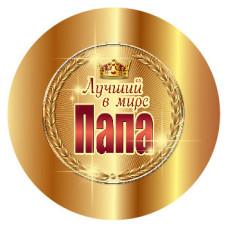 Медаль металл подарочная облегченная 56 мм.на  ленте Лучший в мире папа