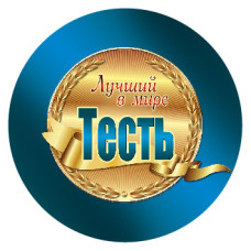 Медаль металл подарочная облегченная 56 мм.на  ленте Лучший в мире тесть